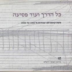 משה קופפרמן: עבודות מ-1962 עד 2000