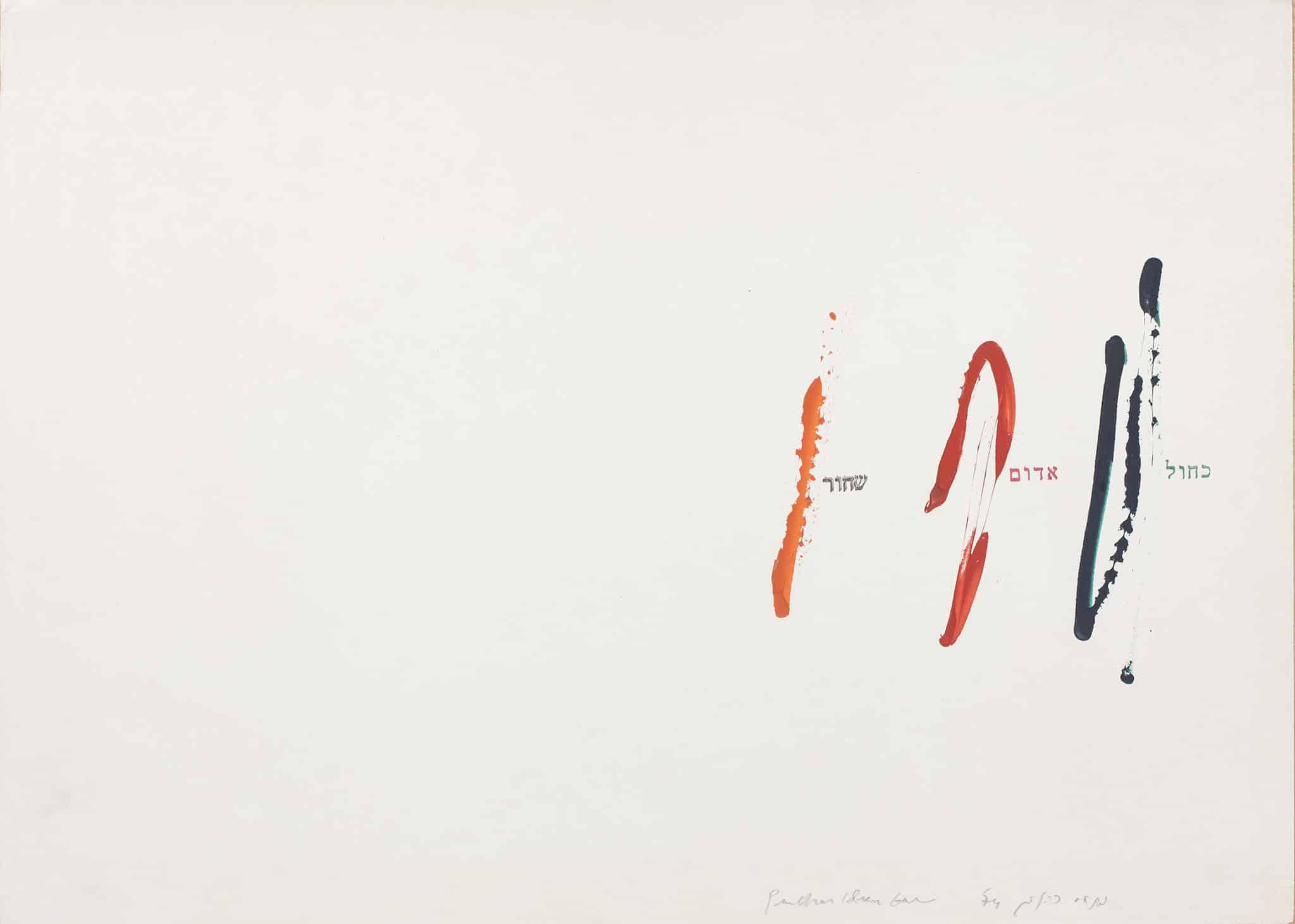"""פנחס כהן גן, """"יחסיות הצבעים"""", 1974, שמן וטכניקה מעורבת על נייר, 50x70 ס""""מ"""