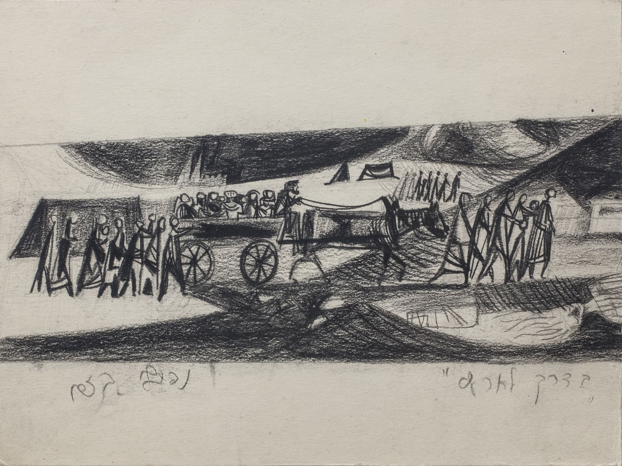 """נפתלי בזם, """"בדרך לארץ"""", עיפרון על נייר, 18x24 ס""""מ"""