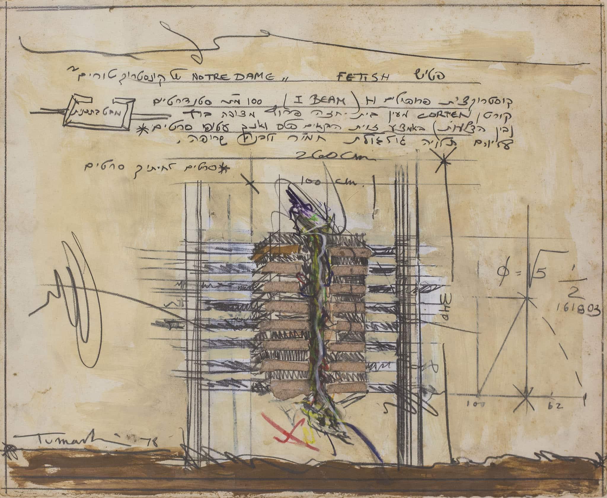 """יגאל תומרקין, """"פטיש"""", 1978, טכניקה מעורבת על נייר, 53x62 ס""""מ"""