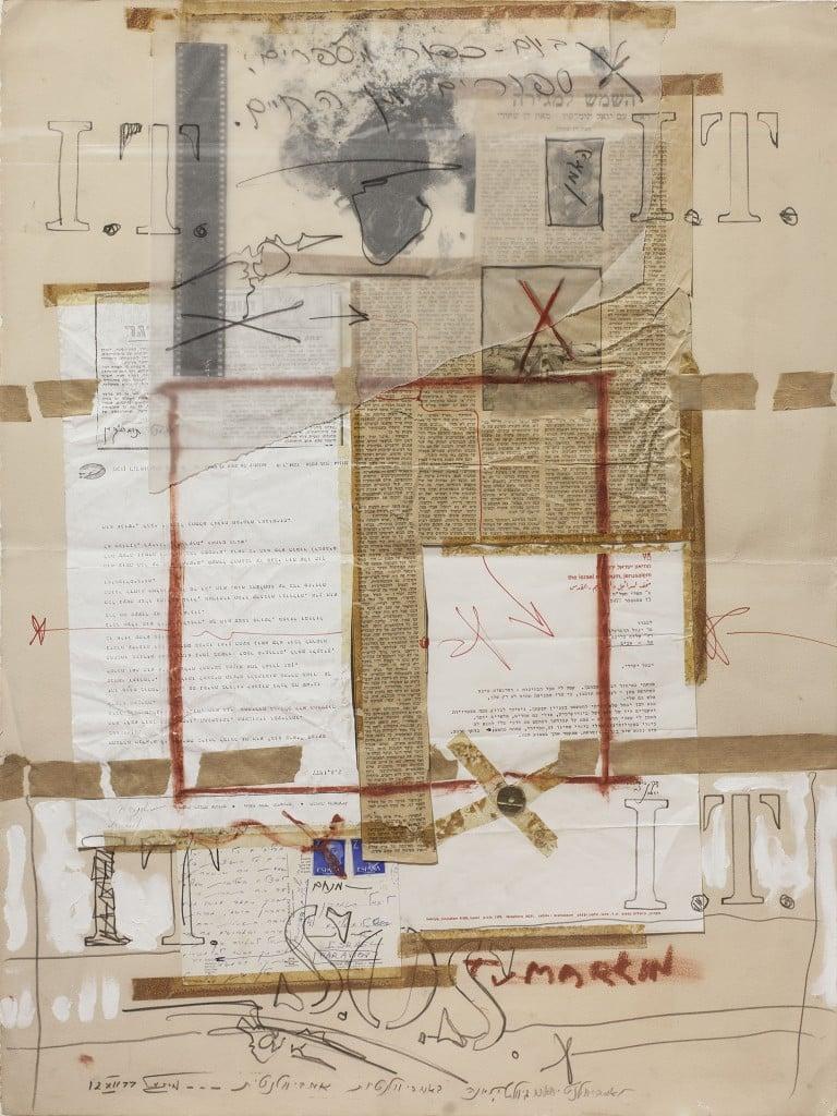 """יגאל תומרקין, """"ביום כיפור - מחווה ליונה פישר"""", 1977, טכניקה מעורבת על נייר, 57×76 ס""""מ"""