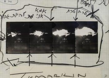 """יגאל תומרקין, """"אמא אני מת להיות גיבור"""", 1980, קולאז' על נייר, 25x18 ס""""מ"""