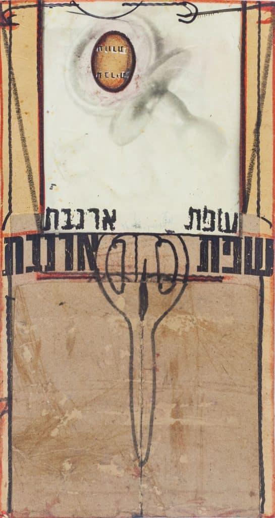 """מיכל נאמן, """"שפת ארנבת"""", 1976, טכניקה מעורבת וקולאז' על קרטון, 25x47 ס""""מ"""