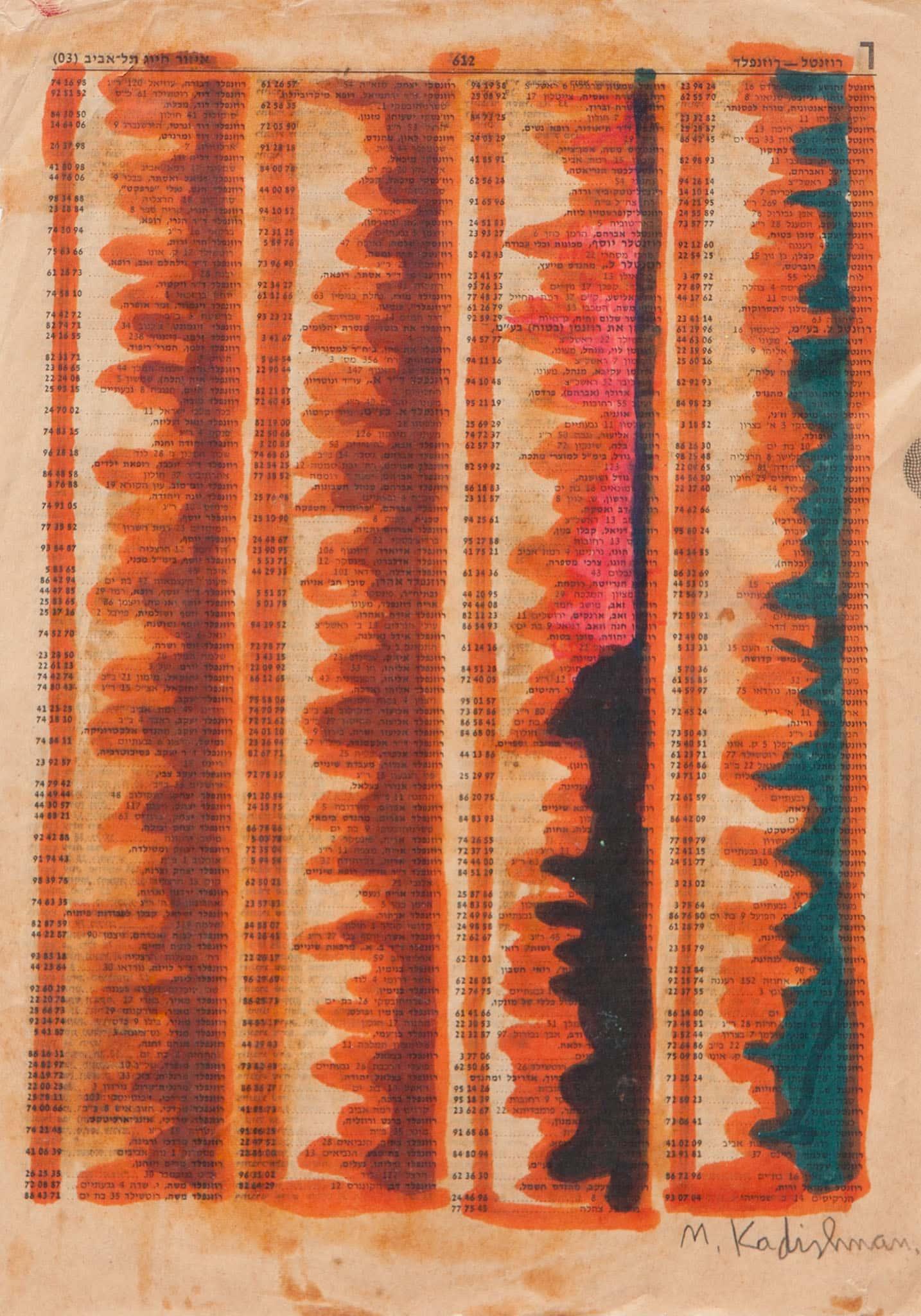 """מנשה קדישמן, """"קרדיוגרמה"""", טושים על נייר, 30x21 ס""""מ"""