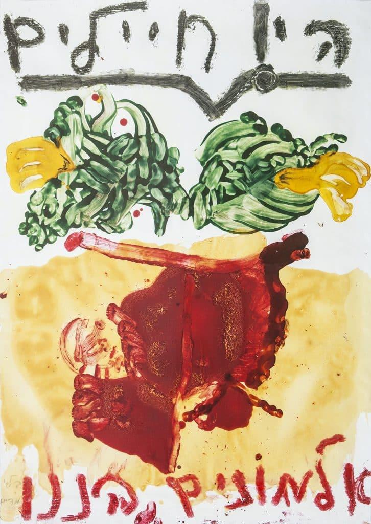 """משה גרשוני, """"היי חיילים אלמונים"""", צבע תעשייתי על נייר, 68x96 ס""""מ"""